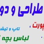 Read more about the article مدل مانتو اداری 2021 – مدل مانتو فرم 1400 – لباس فرم