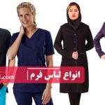 Read more about the article Office uniforms and nursing uniforms – Fashion and clothing 2021