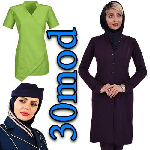 https://www.30mod.com/ مانتو شلوار اداری - زي طيران -Aviation clothing 2021-
